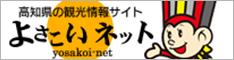 高知県の観光情報ガイド「よさこいネット」